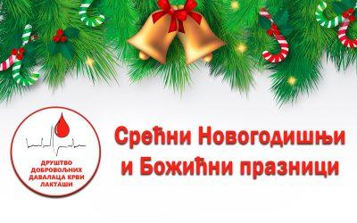 Честитка за Новогодишње и Божићне празнике